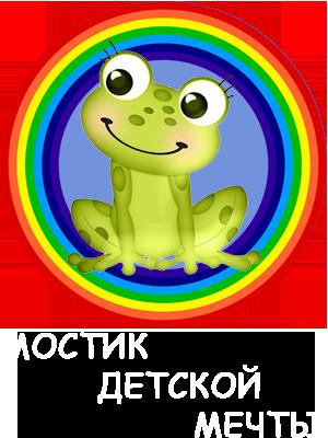 Мостик детской мечты Логотип